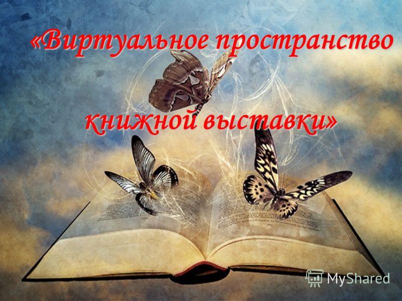 «Виртуальное пространство книжной выставки»