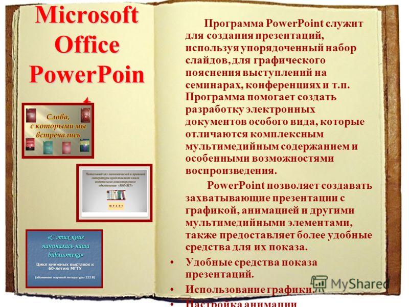 Программа PowerPoint служит для создания презентаций, используя упорядоченный набор слайдов, для графического пояснения выступлений на семинарах, конференциях и т.п. Программа помогает создать разработку электронных документов особого вида, которые о