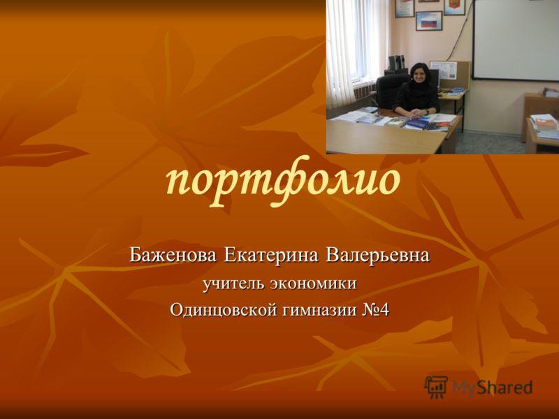 портфолио Баженова Екатерина Валерьевна учитель экономики Одинцовской гимназии 4