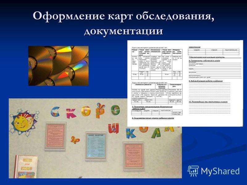 Оформление карт обследования, документации