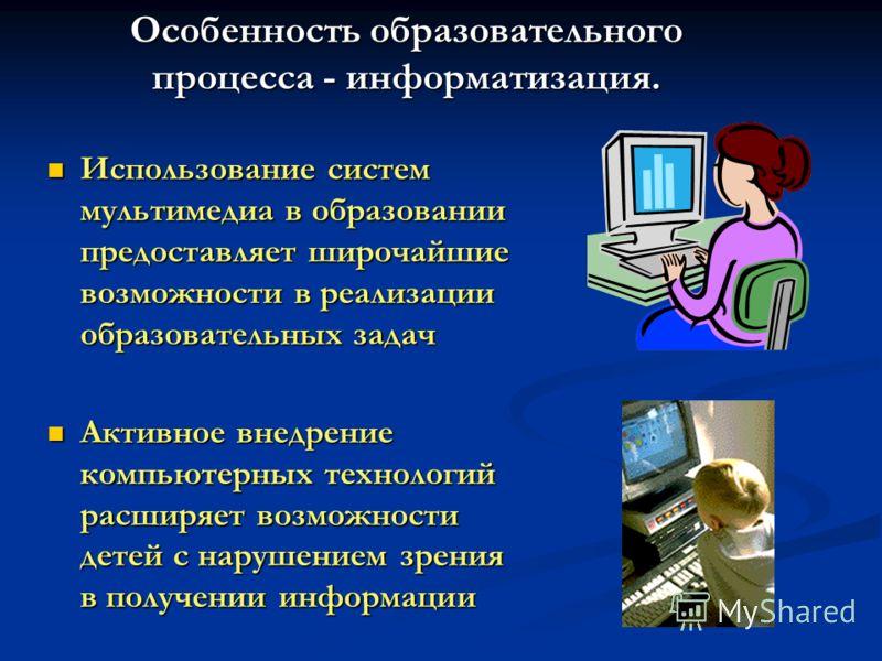 Особенность образовательного процесса - информатизация. Использование систем мультимедиа в образовании предоставляет широчайшие возможности в реализации образовательных задач Использование систем мультимедиа в образовании предоставляет широчайшие воз
