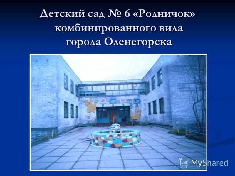 Детский сад 6 «Родничок» комбинированного вида города Оленегорска