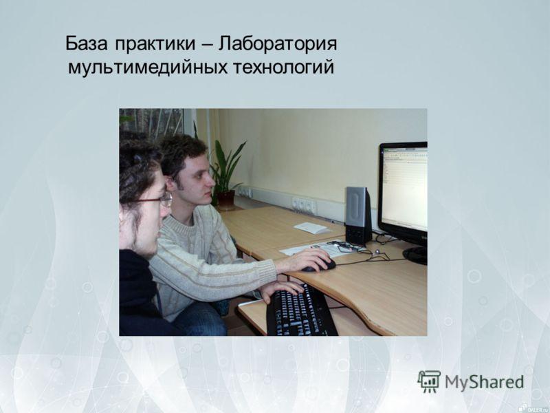 База практики – Лаборатория мультимедийных технологий
