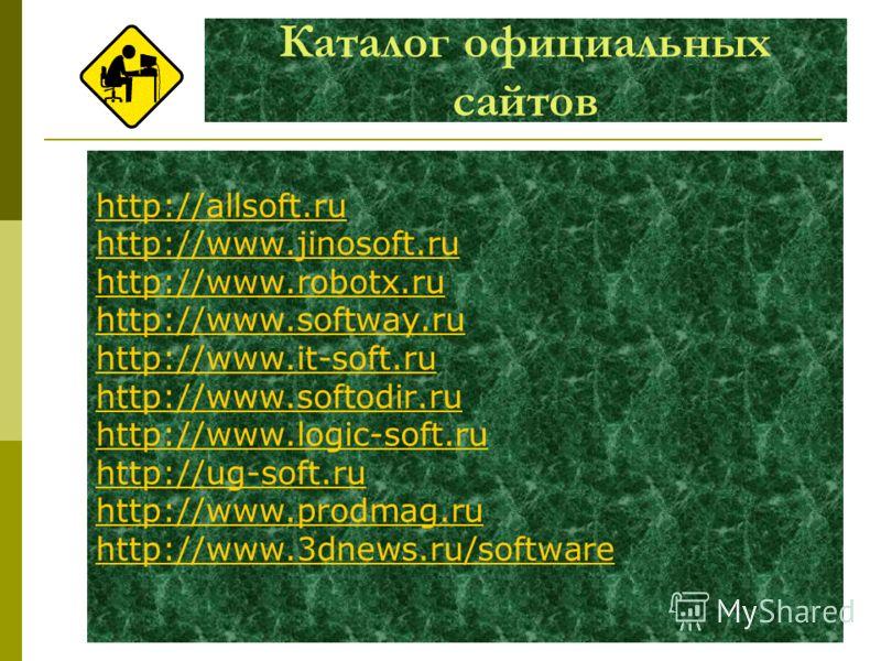 Сагалаева Галина Ивановна Каталог официальных сайтов http://allsoft.ru http://www.jinosoft.ru http://www.robotx.ru http://www.softway.ru http://www.it-soft.ru http://www.softodir.ru http://www.logic-soft.ru http://ug-soft.ru http://www.prodmag.ru htt