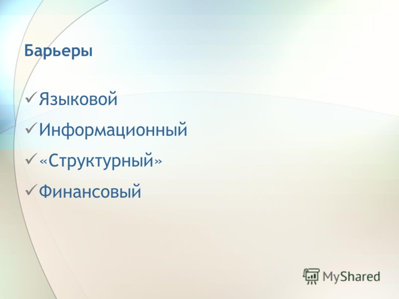 Барьеры Языковой Информационный «Структурный» Финансовый