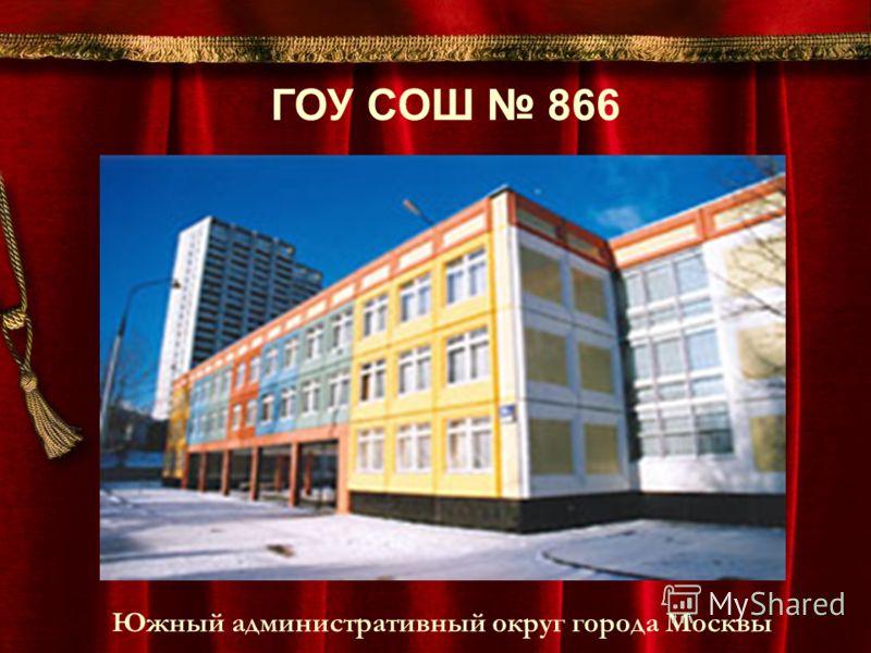 ГОУ СОШ 866 Южный административный округ города Москвы