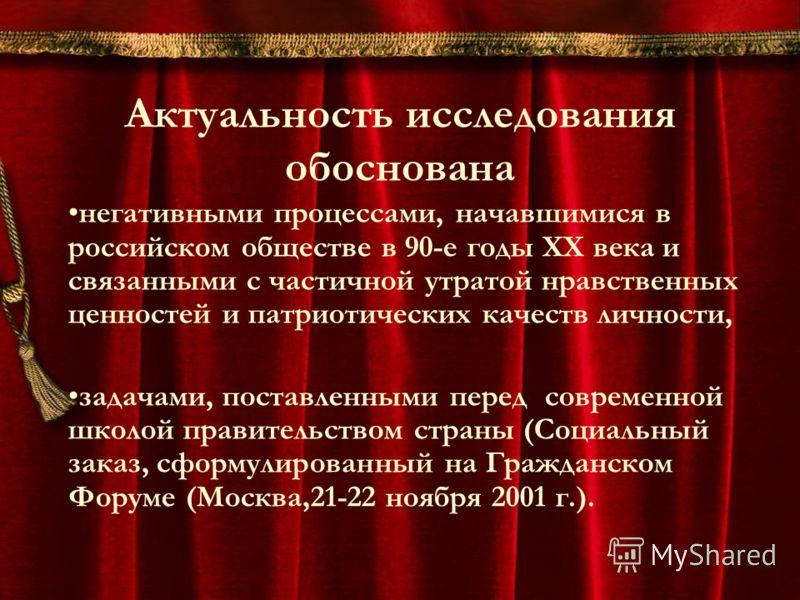 Актуальность исследования обоснована негативными процессами, начавшимися в российском обществе в 90-е годы XX века и связанными с частичной утратой нравственных ценностей и патриотических качеств личности, задачами, поставленными перед современной шк