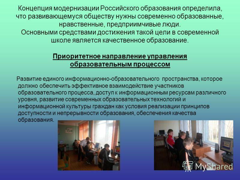 Концепция модернизации Российского образования определила, что развивающемуся обществу нужны современно образованные, нравственные, предприимчивые люди. Основными средствами достижения такой цели в современной школе является качественное образование.