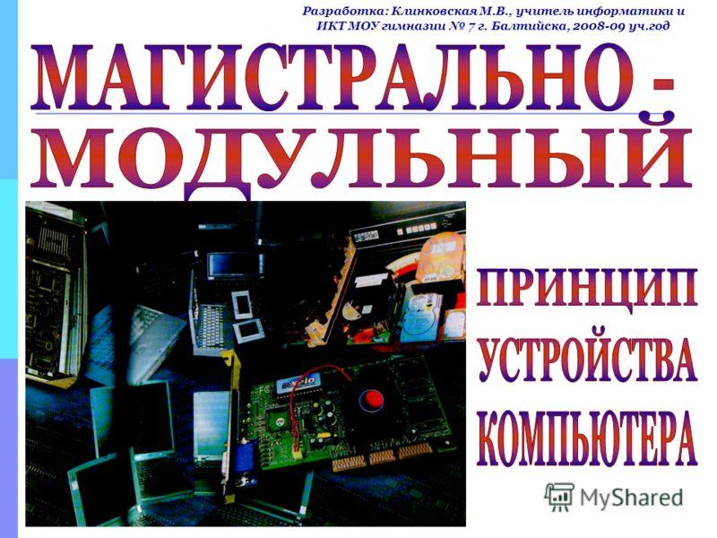 Разработка: Клинковская М.В., учитель информатики и ИКТ МОУ гимназии 7 г. Балтийска, 2008-09 уч.год