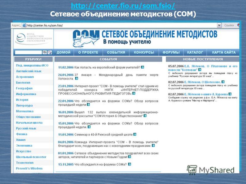 http://www.edu.km.ru/ Образовательный портал КиМ