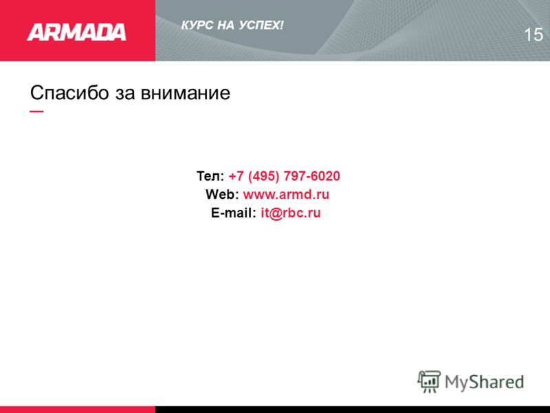 Спасибо за внимание 1515 Тел: +7 (495) 797-6020 Web: www.armd.ru E-mail: it@rbc.ru КУРС НА УСПЕХ!