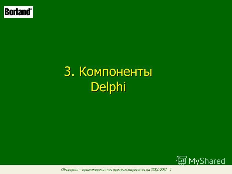 Объектно – ориентированное программирование на DELPHI - 1 3. Компоненты Delphi
