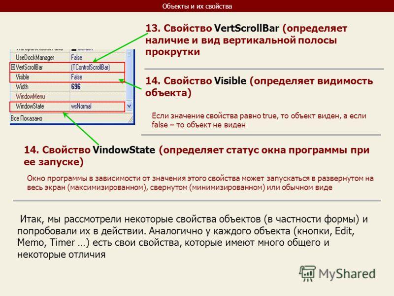 Объекты и их свойства 13. Свойство VertScrollBar (определяет наличие и вид вертикальной полосы прокрутки 14. Свойство Visible (определяет видимость объекта) Если значение свойства равно true, то объект виден, а если false – то объект не виден 14. Сво