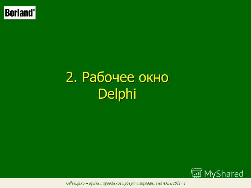 Объектно – ориентированное программирование на DELPHI - 1 2. Рабочее окно Delphi