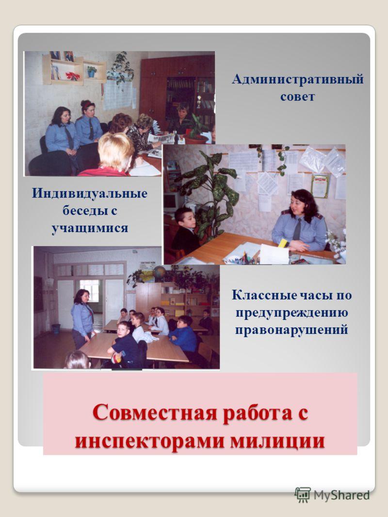 Совместная работа с инспекторами милиции Административный совет Индивидуальные беседы с учащимися Классные часы по предупреждению правонарушений
