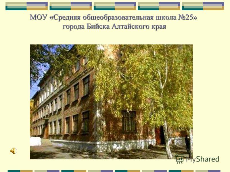 МОУ «Средняя общеобразовательная школа 25» города Бийска Алтайского края