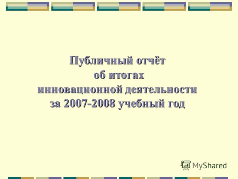 Публичный отчёт об итогах инновационной деятельности за 2007-2008 учебный год