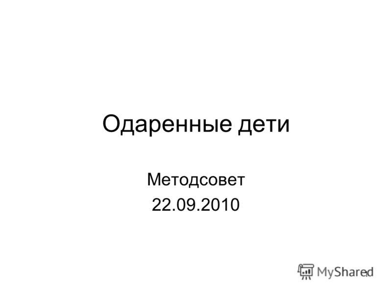 1 Одаренные дети Методсовет 22.09.2010