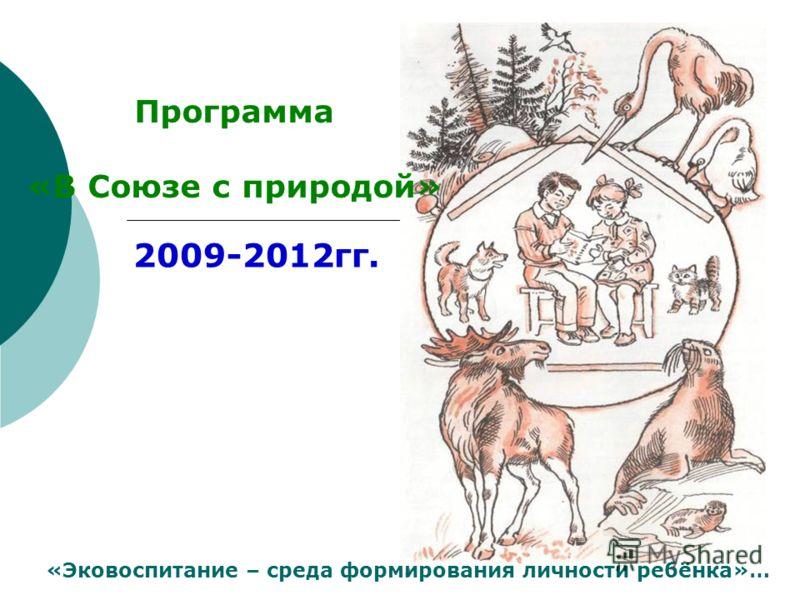 Программа «В Союзе с природой» «Эковоспитание – среда формирования личности ребёнка»… 2009-2012гг.