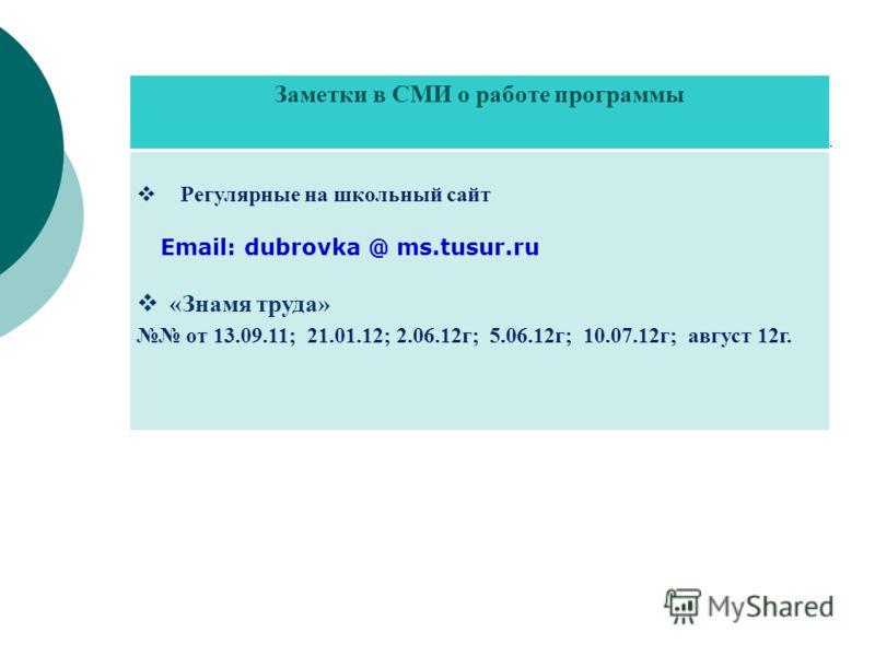 Заметки в СМИ о работе программы Регулярные на школьный сайт Email: dubrovka @ ms.tusur.ru «Знамя труда» от 13.09.11; 21.01.12; 2.06.12г; 5.06.12г; 10.07.12г; август 12г.