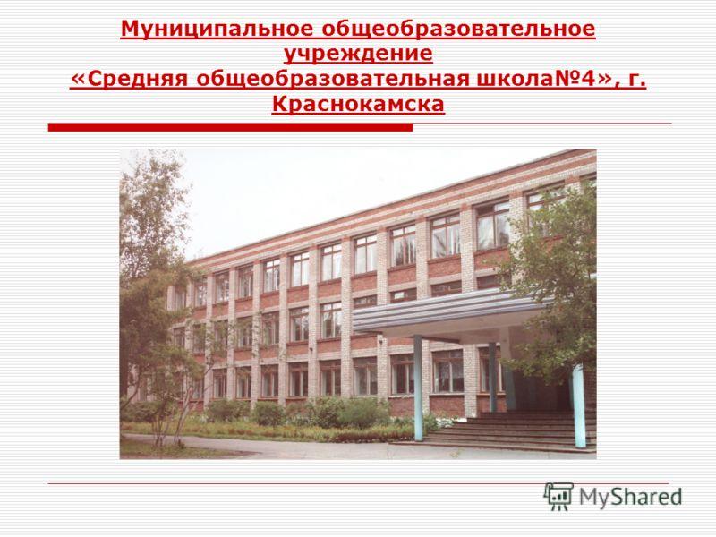 Муниципальное общеобразовательное учреждение «Средняя общеобразовательная школа4», г. Краснокамска