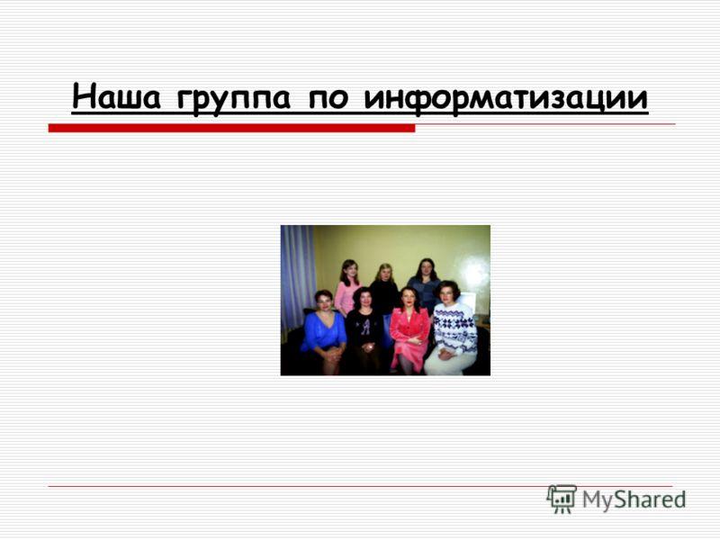 Наша группа по информатизации