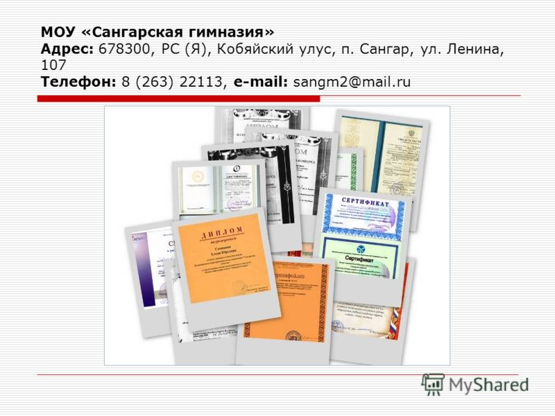 Повышение квалификации учителями Сангарской гимназии