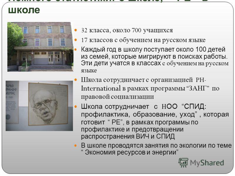 Немного статистики: о школе, PE в школе 32 класса, около 700 учащихся 17 классов с обучением на русском языке Каждый год в школу поступает около 100 детей из семей, которые мигрируют в поисках работы. Эти дети учатся в классах с обучением на русском