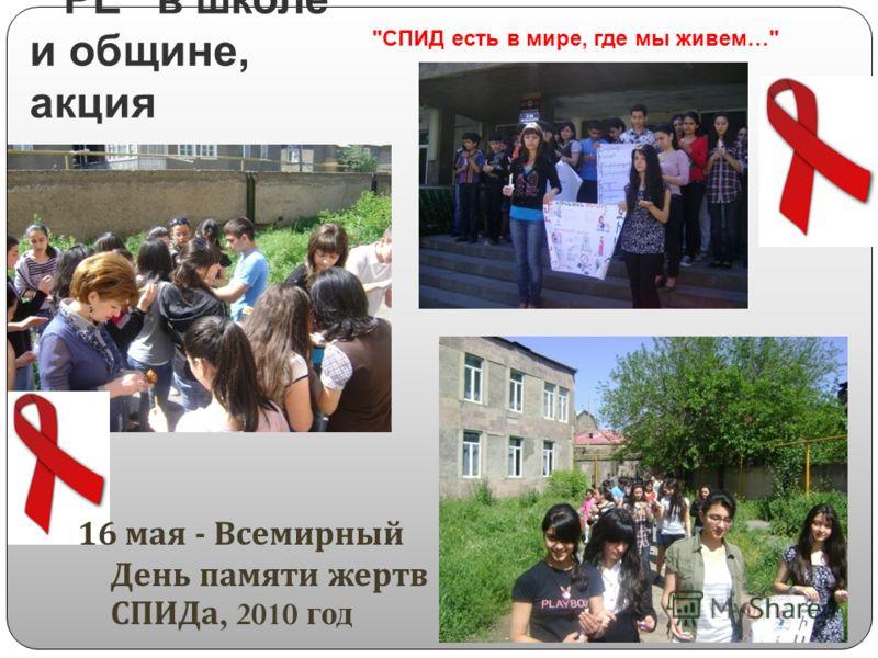 PE в школе и общине, акция 16 мая - Всемирный День памяти жертв СПИДа, 2010 год СПИД есть в мире, где мы живем…