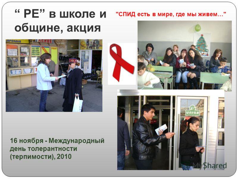 PE в школе и общине, акция 16 ноября - Международный день толерантности (терпимости), 2010 СПИД есть в мире, где мы живем…