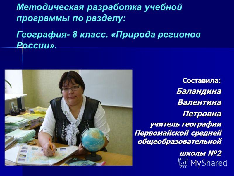 Учитель средней школы