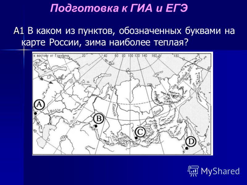 А1 А1 В каком из пунктов, обозначенных буквами на карте России, зима наиболее теплая? Подготовка к ГИА и ЕГЭ