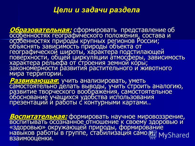 Образовательная: сформировать представление об особенностях географического положения, состава и особенностях природы крупных регионов России; объяснять зависимость природы объекта от географической широты, характера подстилающей поверхности, общей ц