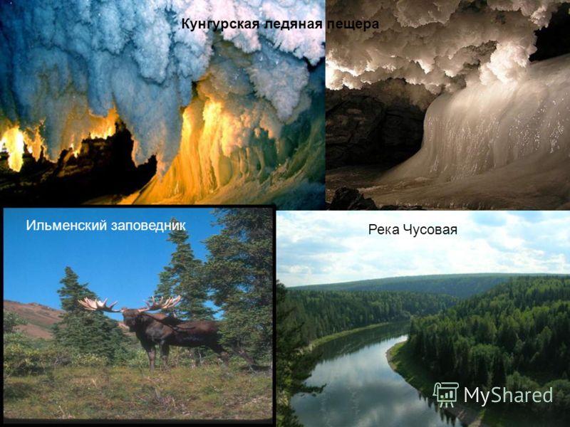 Кунгурская ледяная пещера Ильменский заповедник Река Чусовая