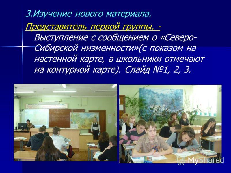 3.Изучение нового материала. Представитель первой группы. - Выступление с сообщением о «Северо- Сибирской низменности»(с показом на настенной карте, а школьники отмечают на контурной карте). Слайд 1, 2, 3.