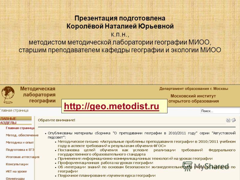 План рассмотрения: Презентация подготовлена Королёвой Наталией Юрьевной к.п.н., методистом методической лаборатории географии МИОО, старшим преподавателем кафедры географии и экологии МИОО http://geo.metodist.ru