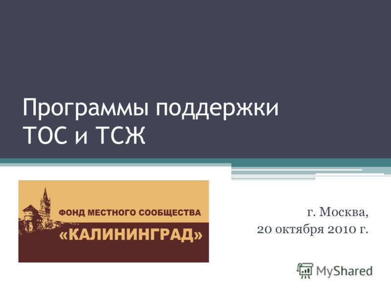 Программы поддержки ТОС и ТСЖ г. Москва, 20 октября 2010 г.