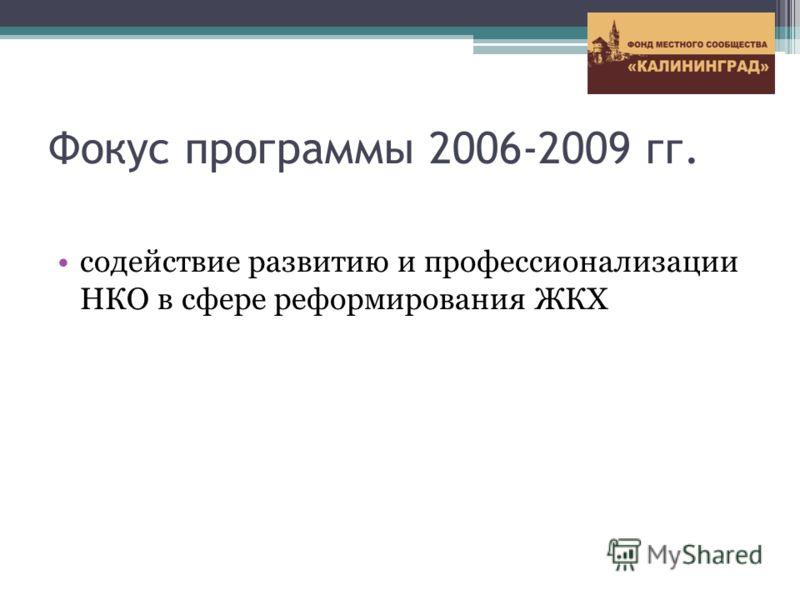 Фокус программы 2006-2009 гг. содействие развитию и профессионализации НКО в сфере реформирования ЖКХ