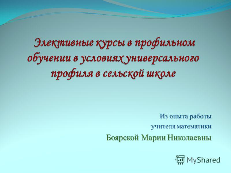 Из опыта работы учителя математики Боярской Марии Николаевны