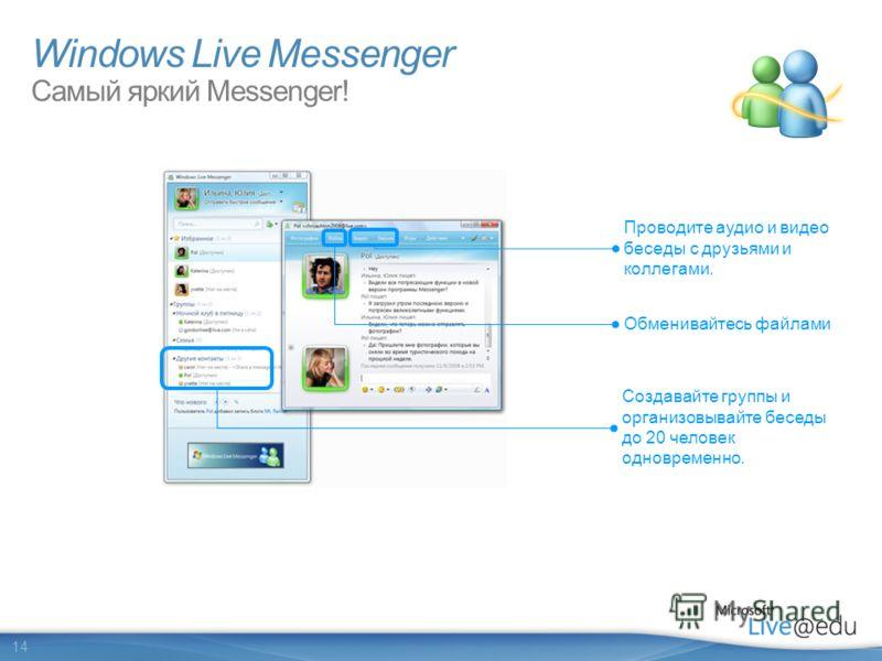 14 Проводите аудио и видео беседы с друзьями и коллегами. Обменивайтесь файлами Создавайте группы и организовывайте беседы до 20 человек одновременно. Windows Live Messenger Самый яркий Messenger!