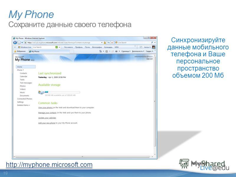 19 My Phone Сохраните данные своего телефона Синхронизируйте данные мобильного телефона и Ваше персональное пространство объемом 200 Мб http://myphone.microsoft.com