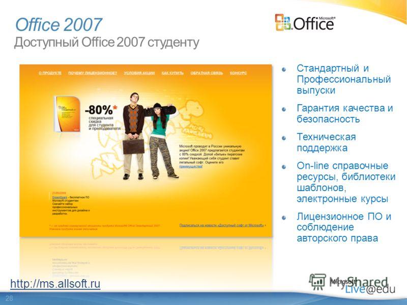28 Office 2007 Доступный Office 2007 студенту Стандартный и Профессиональный выпуски Гарантия качества и безопасность Техническая поддержка On-line справочные ресурсы, библиотеки шаблонов, электронные курсы Лицензионное ПО и соблюдение авторского пра