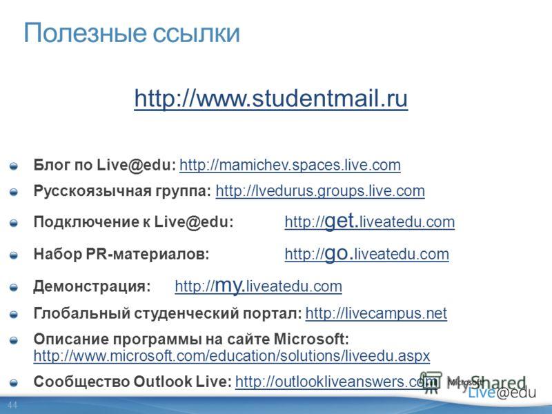 44 Полезные ссылки http://www.studentmail.ru Блог по Live@edu: http://mamichev.spaces.live.comhttp://mamichev.spaces.live.com Русскоязычная группа: http://lvedurus.groups.live.comhttp://lvedurus.groups.live.com Подключение к Live@edu: http:// get. li