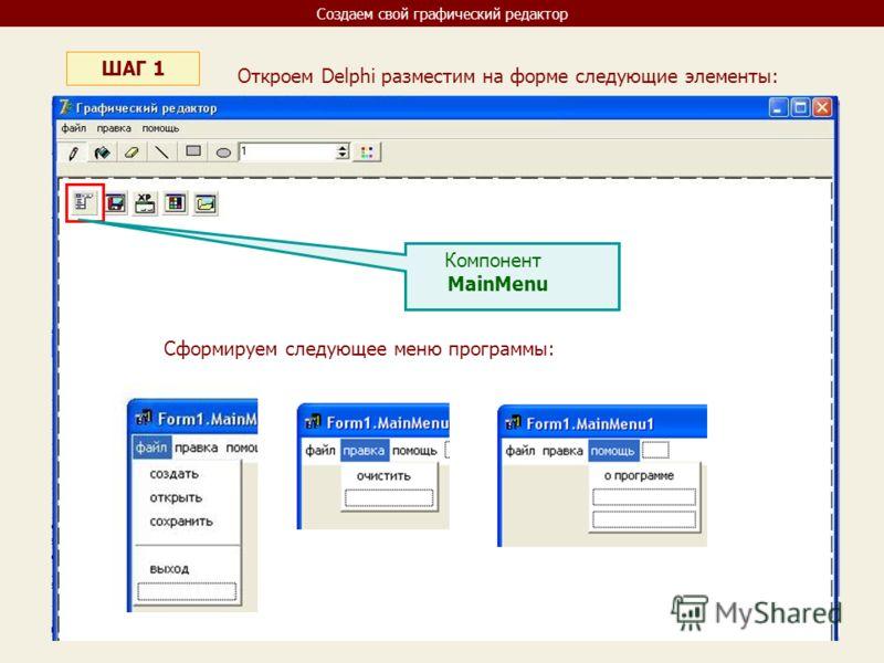 Создаем свой графический редактор ШАГ 1 Откроем Delphi разместим на форме следующие элементы: Компонент MainMenu Сформируем следующее меню программы: