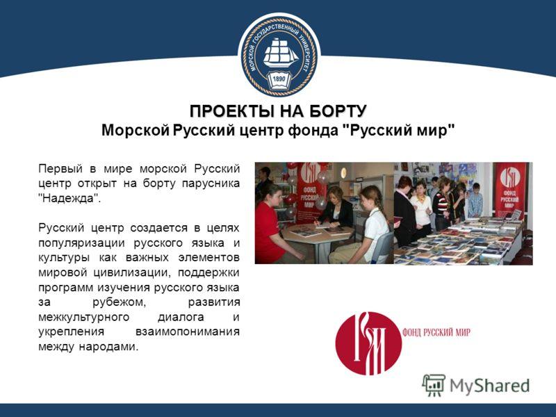 ПРОЕКТЫ НА БОРТУ Морской Русский центр фонда