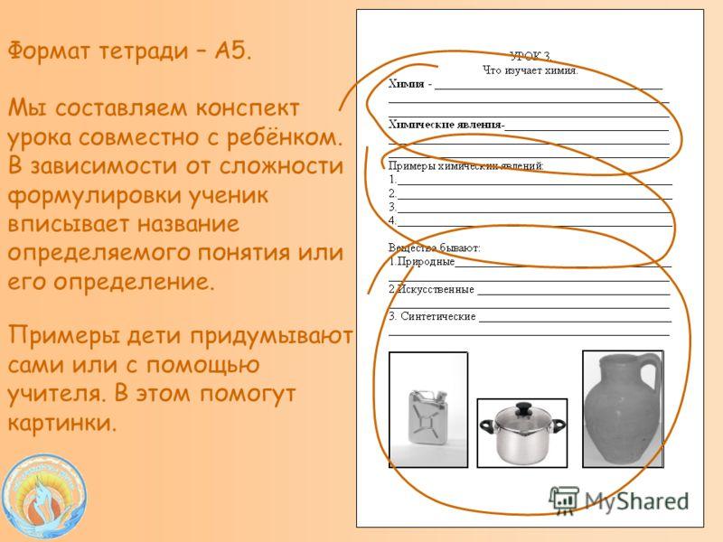 Формат тетради – А5. Примеры дети придумывают сами или с помощью учителя. В этом помогут картинки. Мы составляем конспект урока совместно с ребёнком. В зависимости от сложности формулировки ученик вписывает название определяемого понятия или его опре