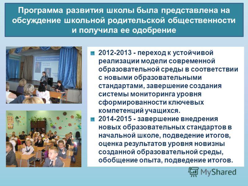 2012-2013 - переход к устойчивой реализации модели современной образовательной среды в соответствии с новыми образовательными стандартами, завершение создания системы мониторинга уровня сформированности ключевых компетенций учащихся. 2014-2015 - заве