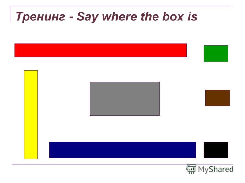 Тренинг - Say where the box is