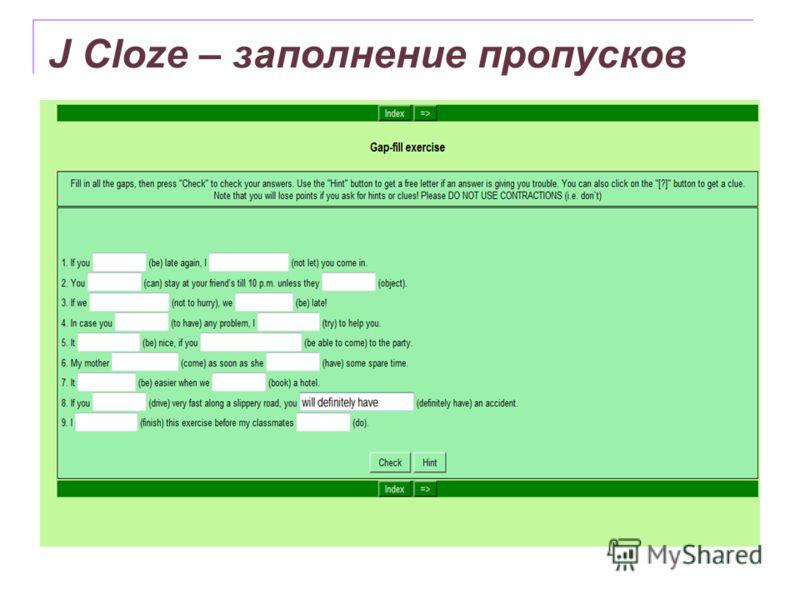J Cloze – заполнение пропусков