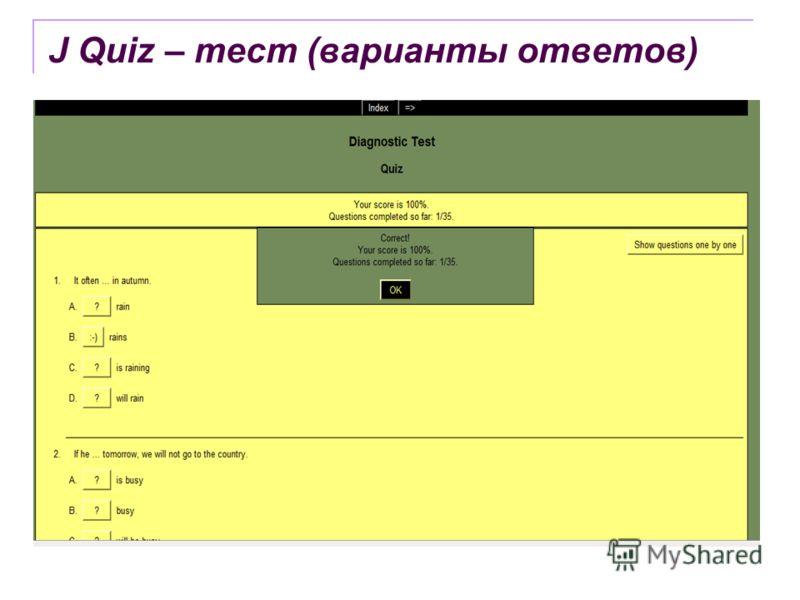J Quiz – тест (варианты ответов)